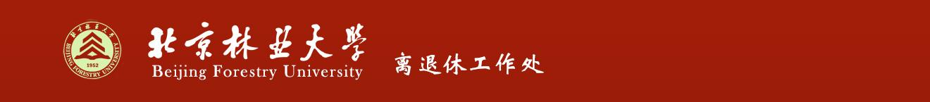 北京林业大学离退休工作处